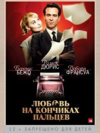 ������ �� �������� ������� / Populaire (2012) �������� ������
