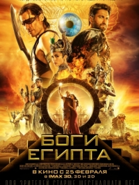 ���� ������ / Gods of Egypt (2016) �������� ������