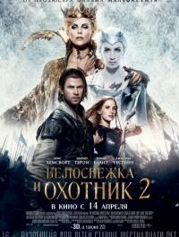 Белоснежка и Охотник 2 / The Huntsman: Winter's War (2016) смотреть онлайн