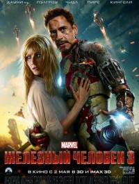 Железный человек 3 / Iron Man Three (2013) смотреть онлайн