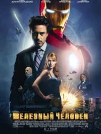 �������� ������� / Iron Man (2008) �������� ������