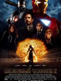 Железный человек 2 / Iron Man 2 (2010) смотреть онлайн