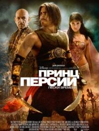 Принц Персии: Пески времени / Prince of Persia: The Sands of Time (2010) смотреть онлайн